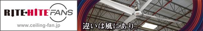 HVLS FANS 工場用大型天井ファン